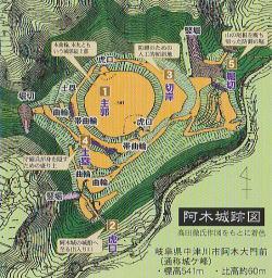 阿木城 -美濃の城ー